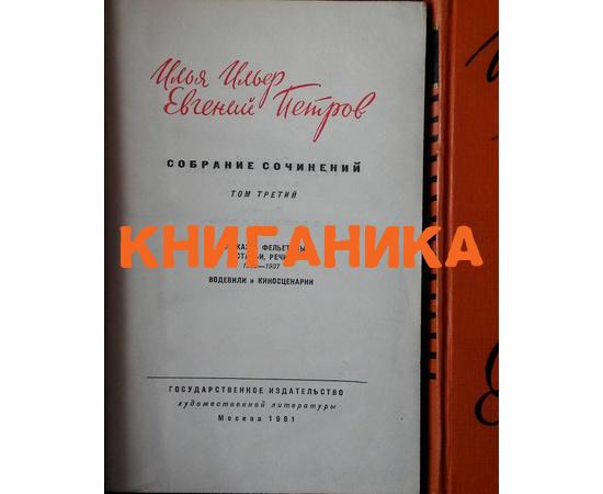 Ильф и Петров Собрание сочинений в 5 томах