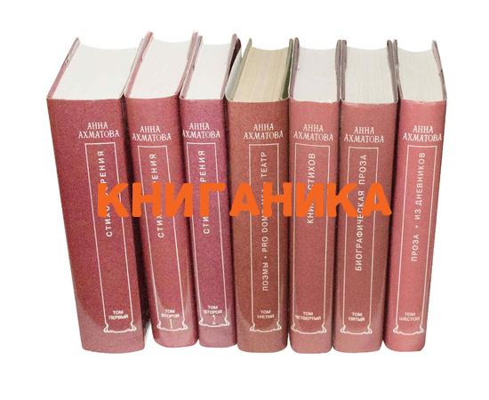 Ахматова А.А. Собрание сочинений в 8 томах