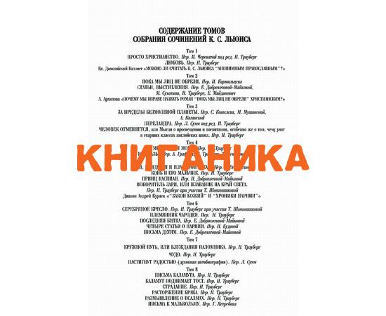 Клайв Стейплз Льюис Собрание сочинений в 8 томах