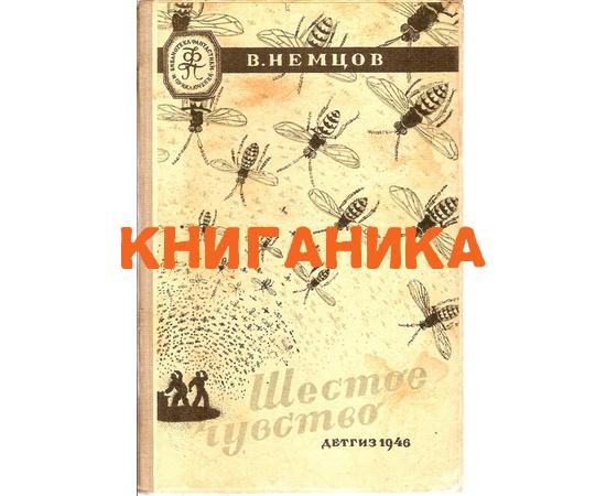 Немцов В.В. Шестое чувство